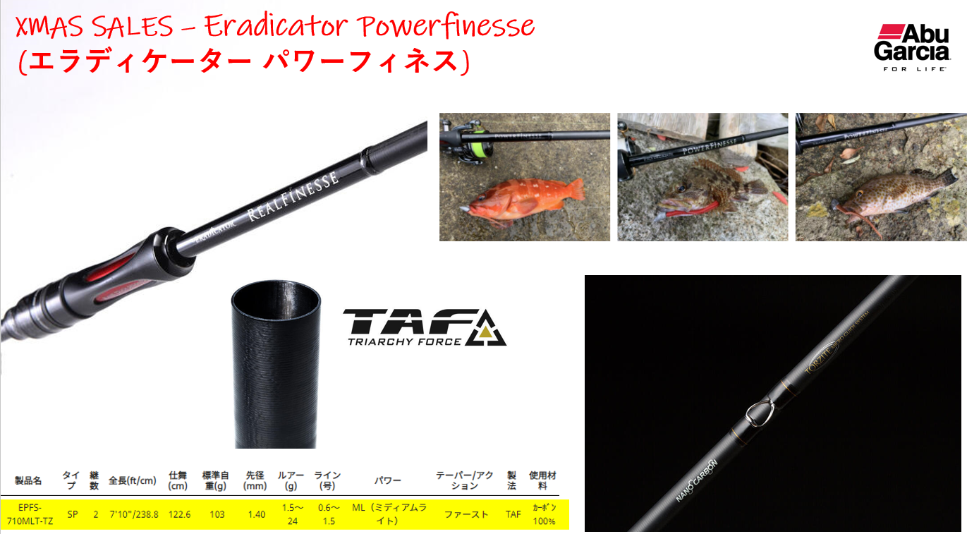 Abu Eradicator Power Finesse - TAF blank manufacturing method, 100% carbon, reduce weight to Ultra Light 用上TAF製杆法及100%全carbon, 杆重減至103克 PE: 0.6-1.5...