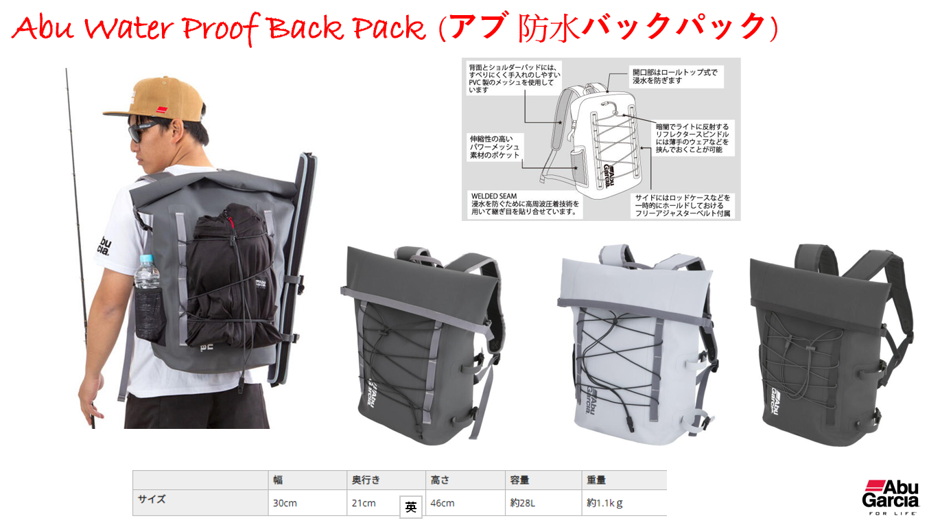 WaterProof Back Pack 真。防水袋